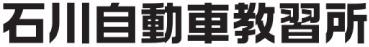 石川自動車教習所|アクセス