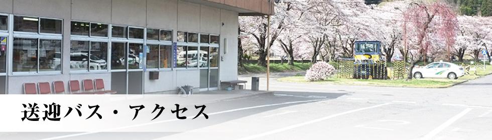 石川自動車教習所|送迎バス・アクセス