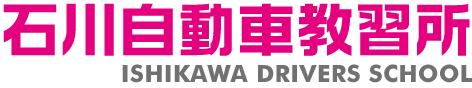 石川自動車教習所|福島県石川郡