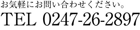 石川自動車教習所|お問い合わせ電話番号