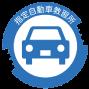 石川自動車教習所|指定自動車教習所
