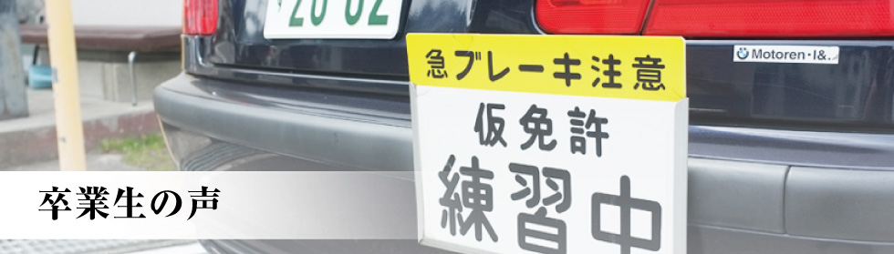 石川自動車教習所|卒業生の声